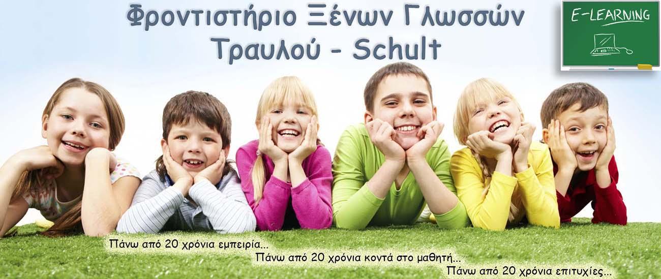 Φροντιστήριο ξένων γλωσσών Travlou Schult για Αγγλικα, Γαλλικά, Γερμανικά στην Ηλιούπολη